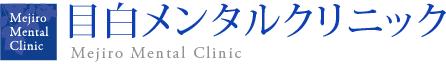 豊島区目白の精神科・心療内科「目白メンタルクリニック」