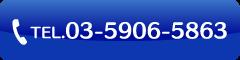 目白メンタルクリニックの電話番号